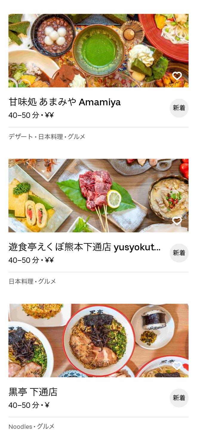 Kumamoto menu 2008 05