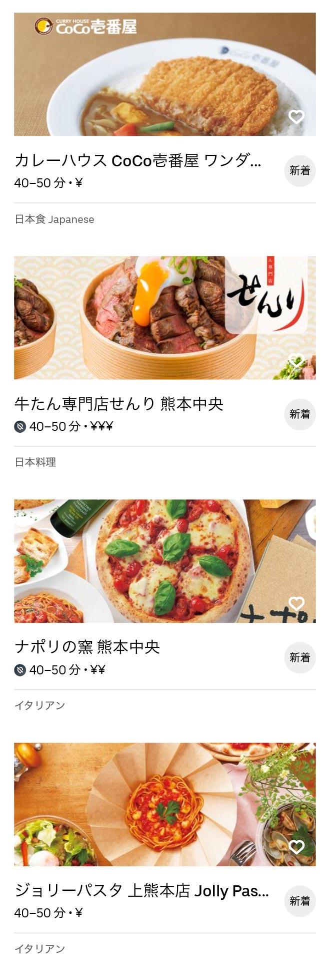 Kumamoto menu 2008 06
