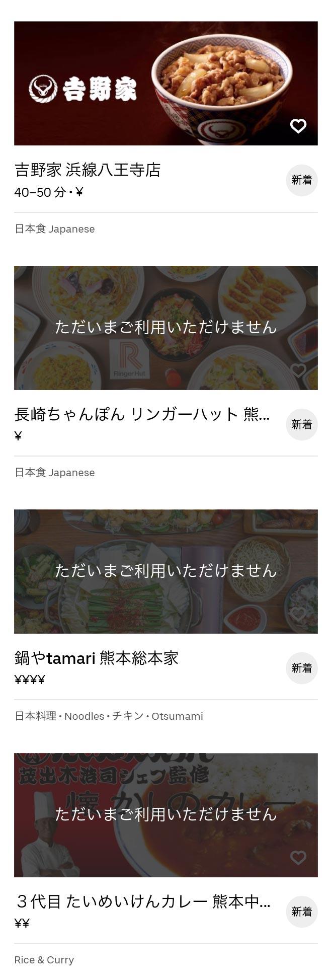 Kumamoto menu 2008 07