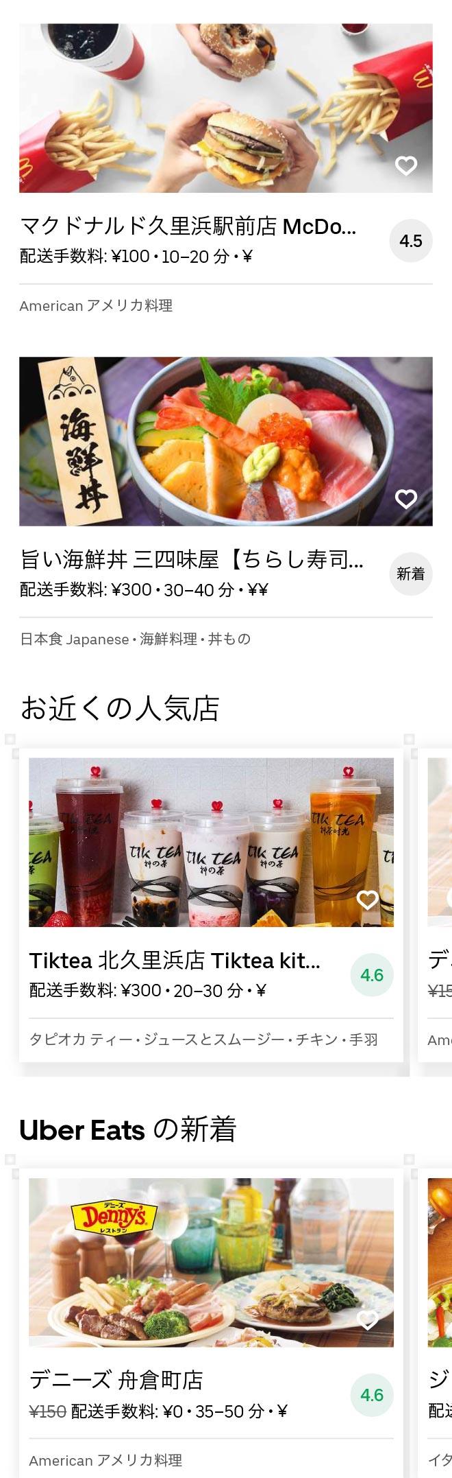 Kurihama menu 2008 01