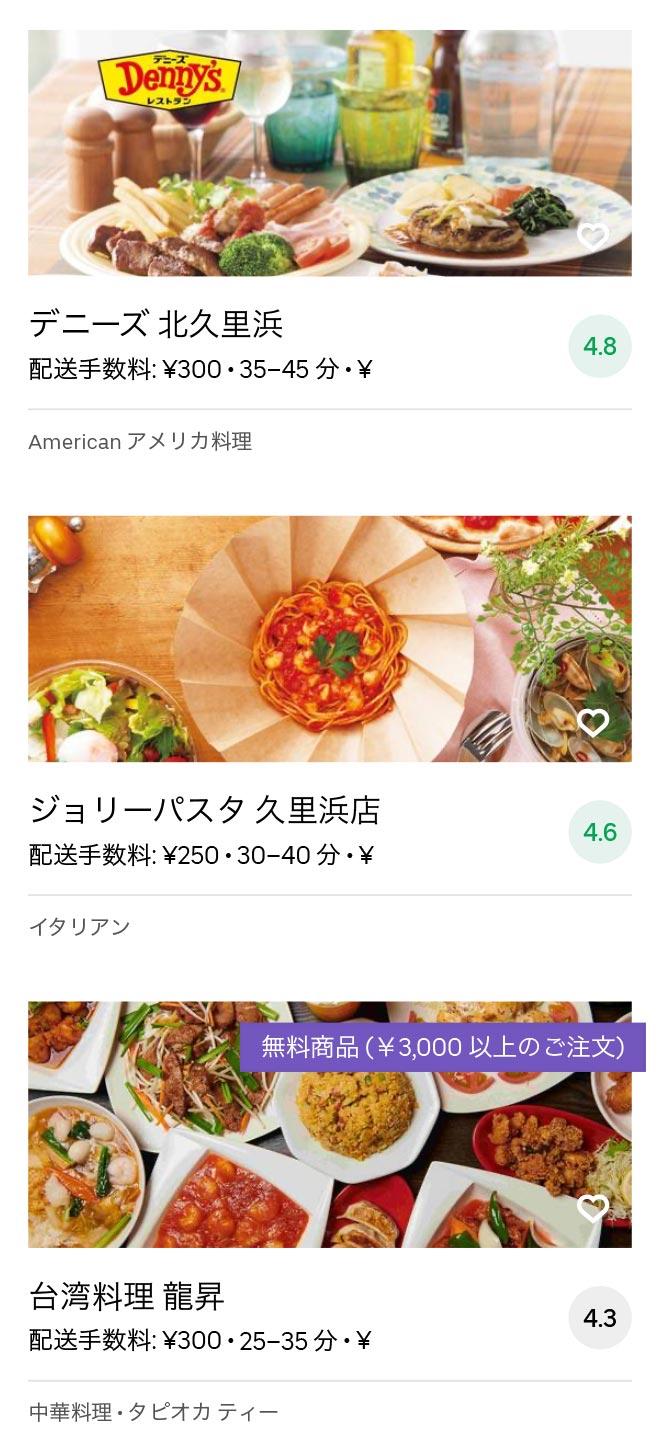 Kurihama menu 2008 02