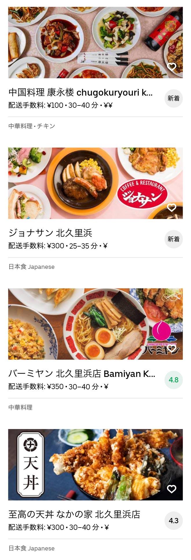 Kurihama menu 2008 03