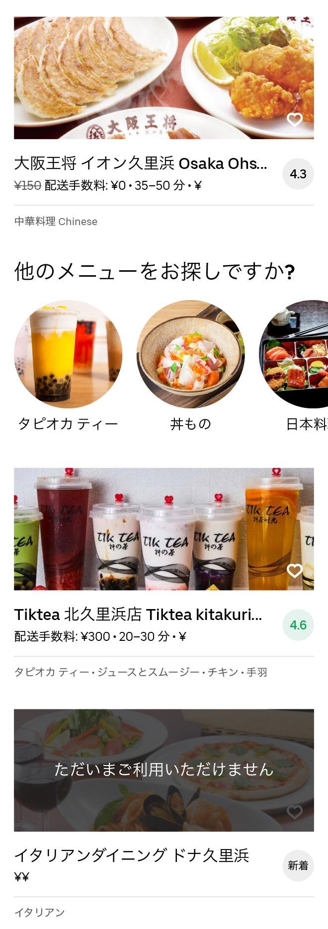 Kurihama menu 2008 04