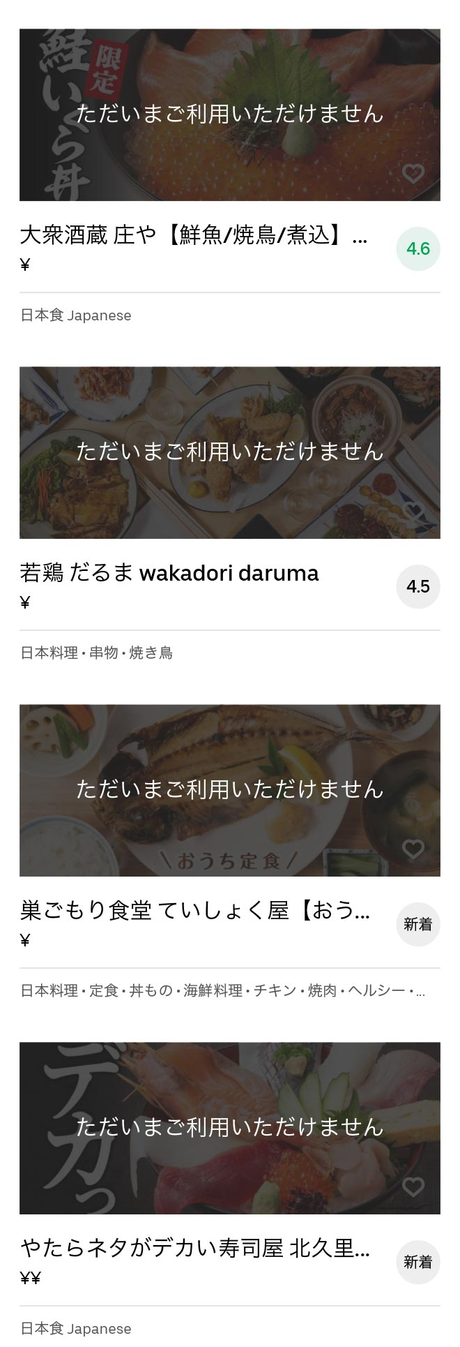 Kurihama menu 2008 05
