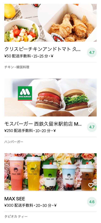 Kurume daigakumae menu 2008 02
