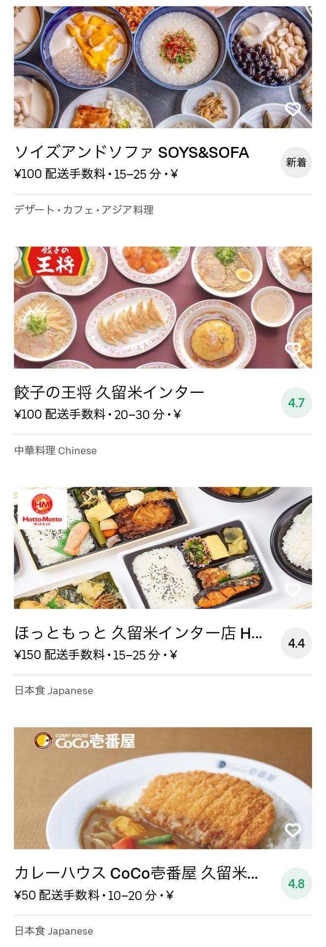 Kurume daigakumae menu 2008 03