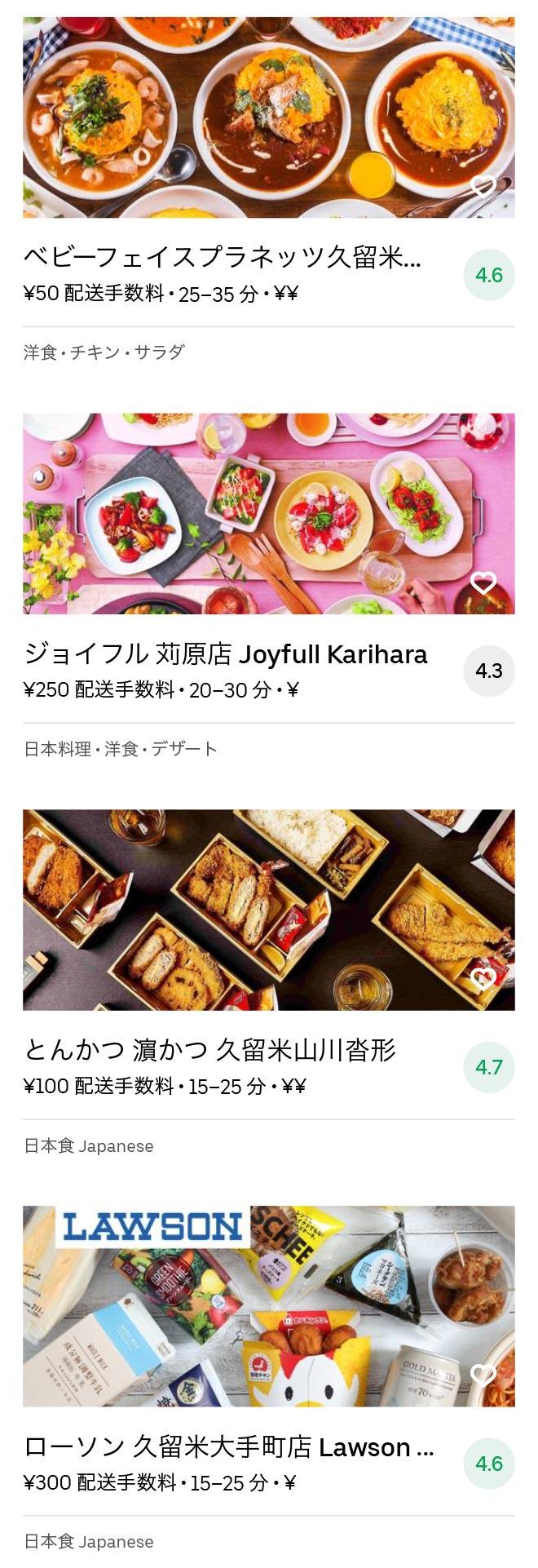 Kurume daigakumae menu 2008 05