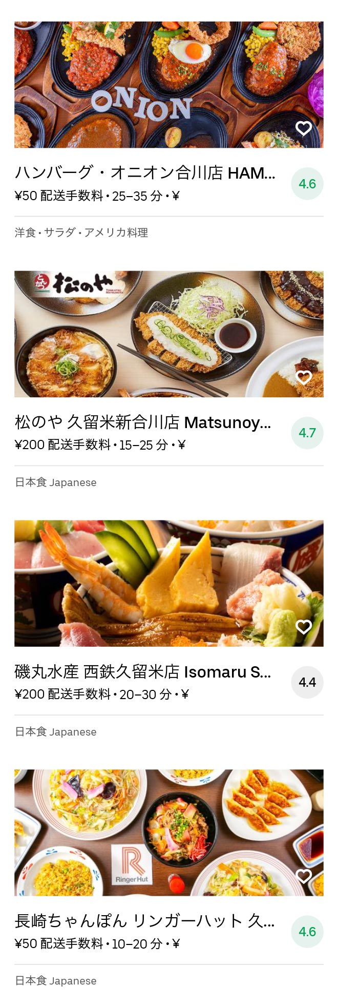 Kurume daigakumae menu 2008 06