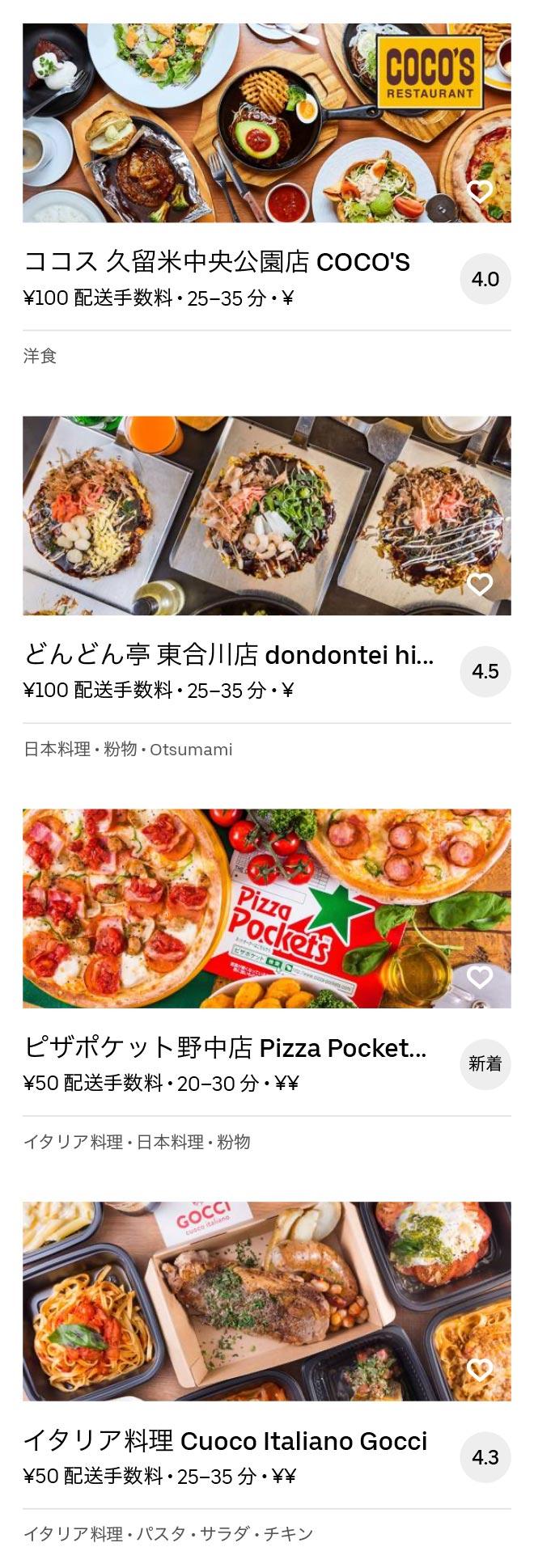 Kurume daigakumae menu 2008 07