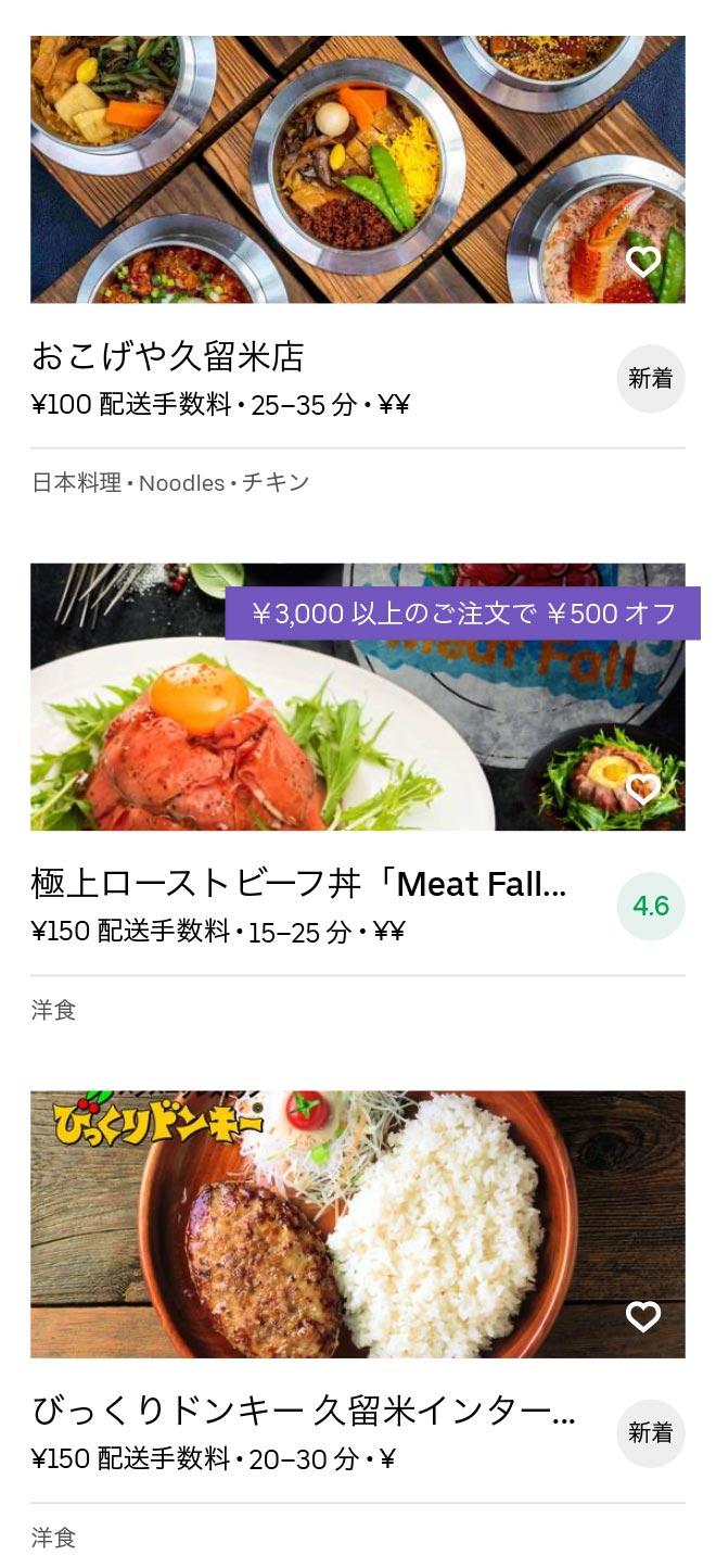 Kurume daigakumae menu 2008 08