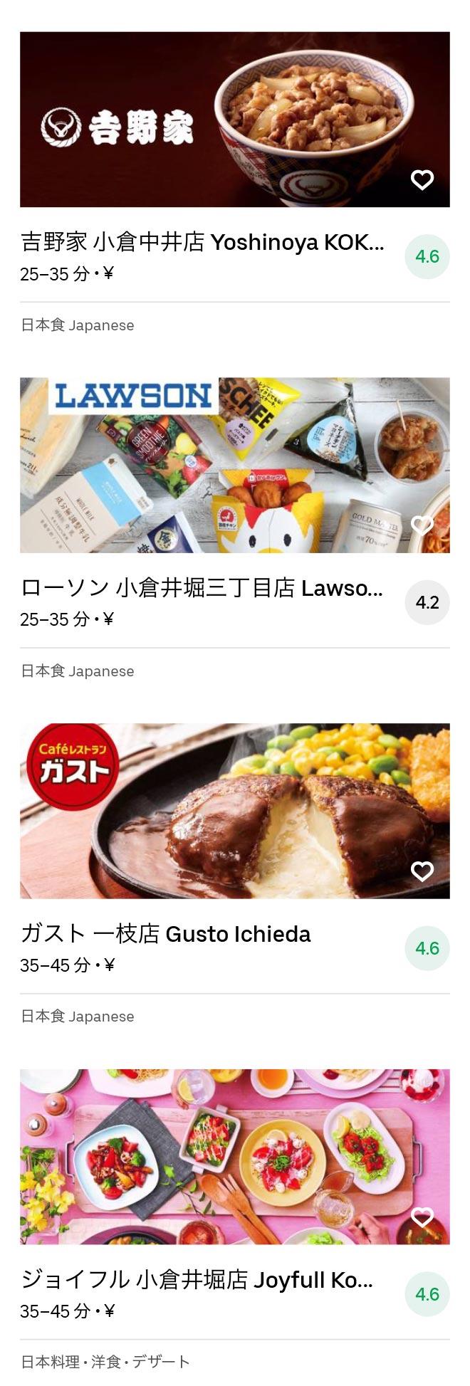 Kyusyu koudai menu 2008 02