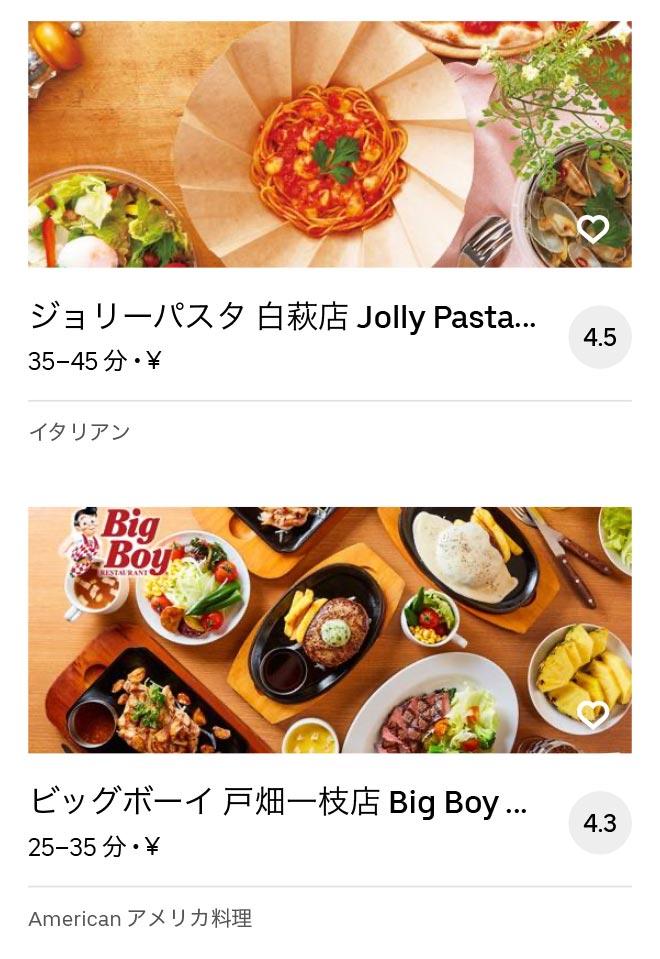 Kyusyu koudai menu 2008 03