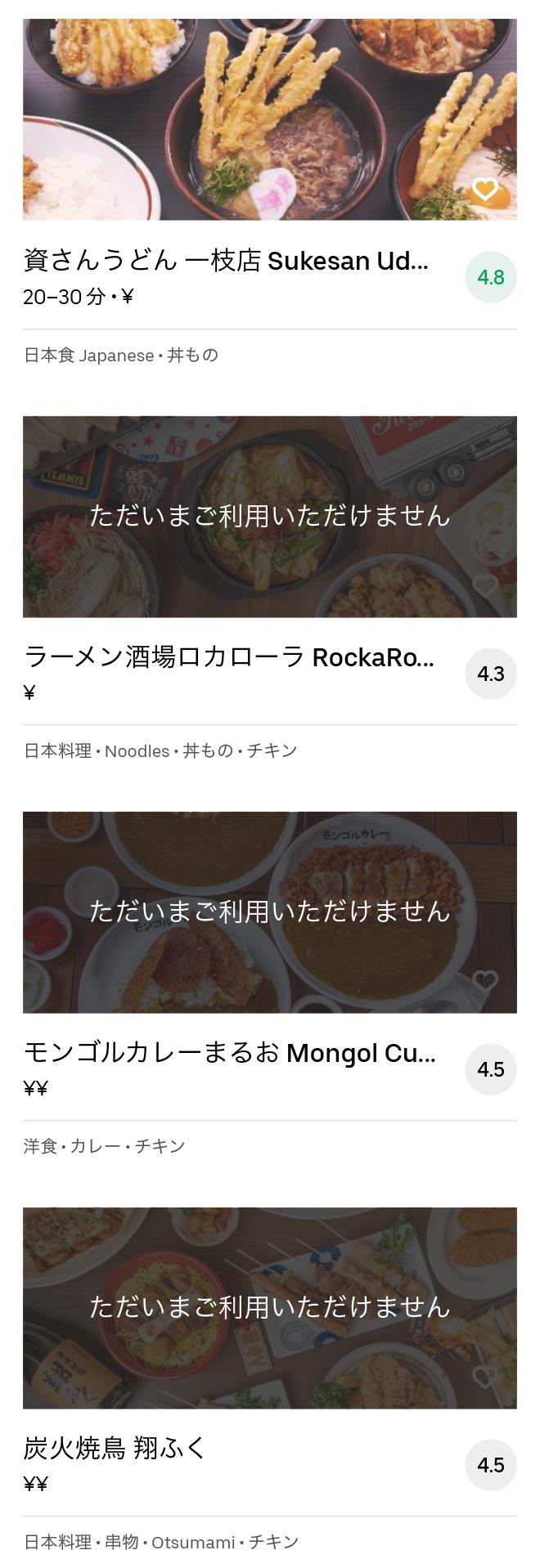 Kyusyu koudai menu 2008 04