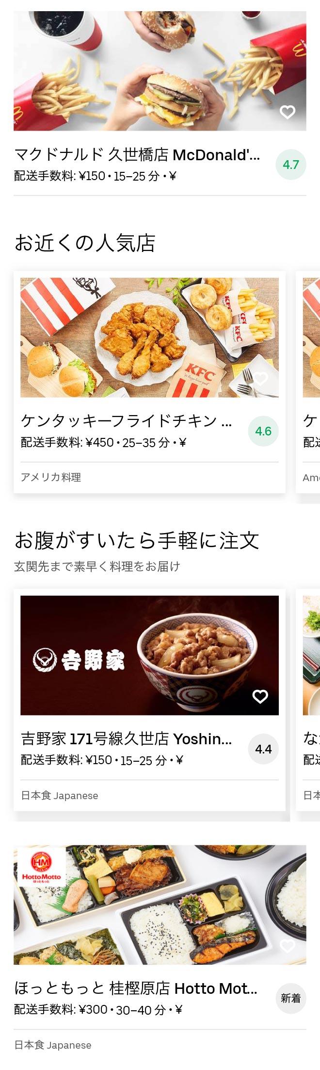 Mukoumachi menu 2008 01