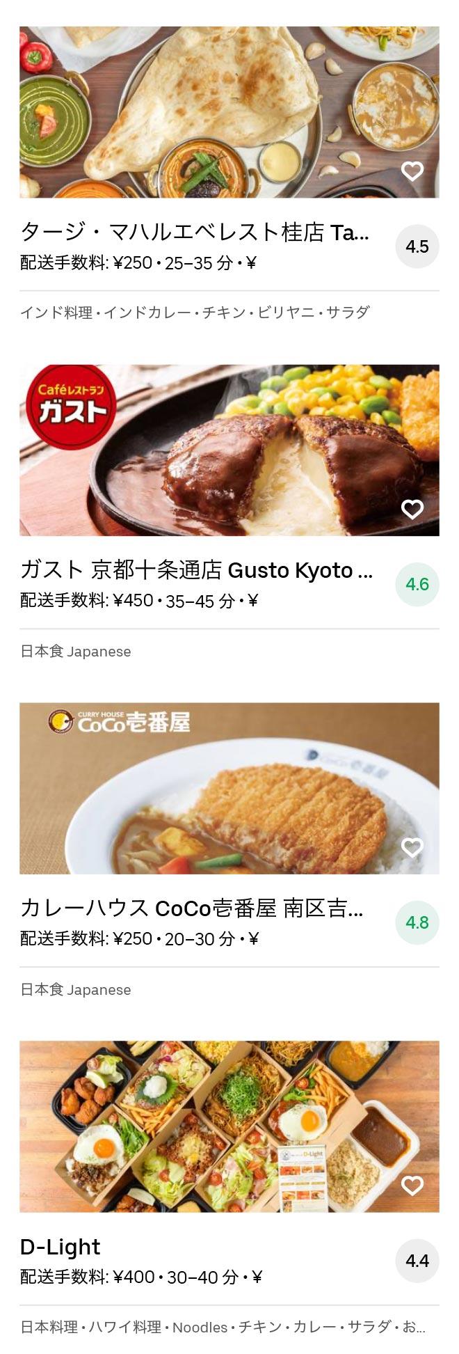 Mukoumachi menu 2008 04