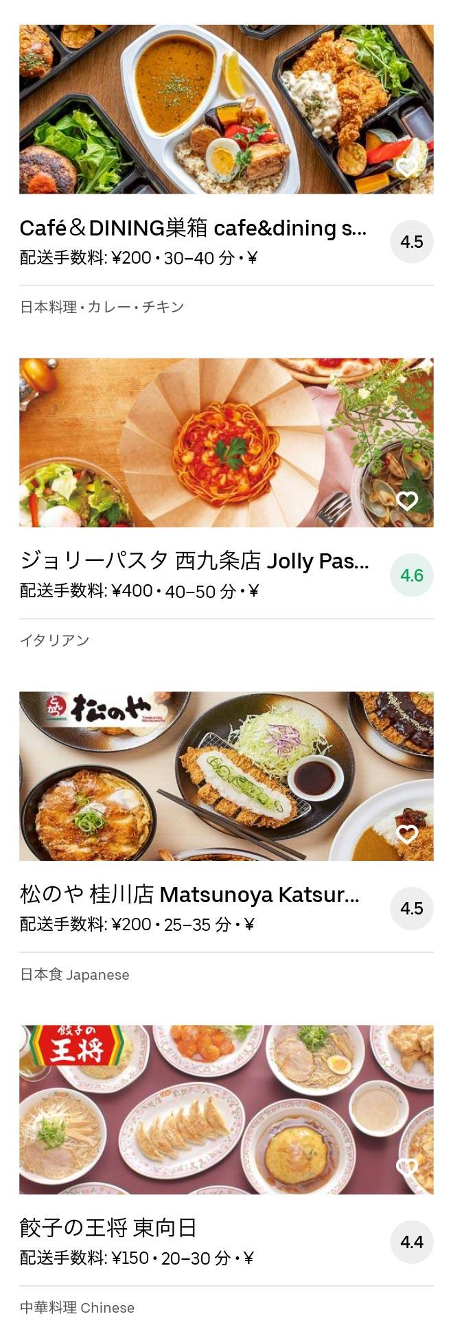 Mukoumachi menu 2008 05