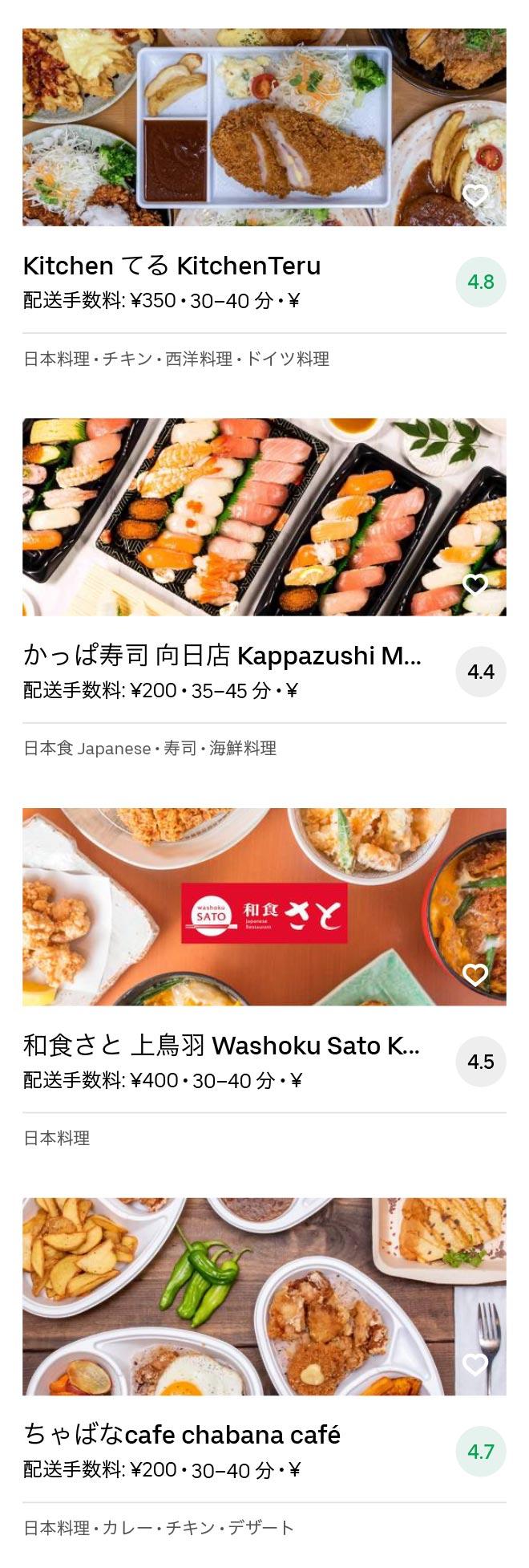 Mukoumachi menu 2008 07