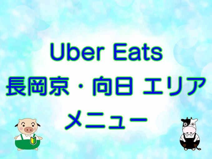Uber Eats(ウーバーイーツ)長岡京・向日エリアのキャッチ画像