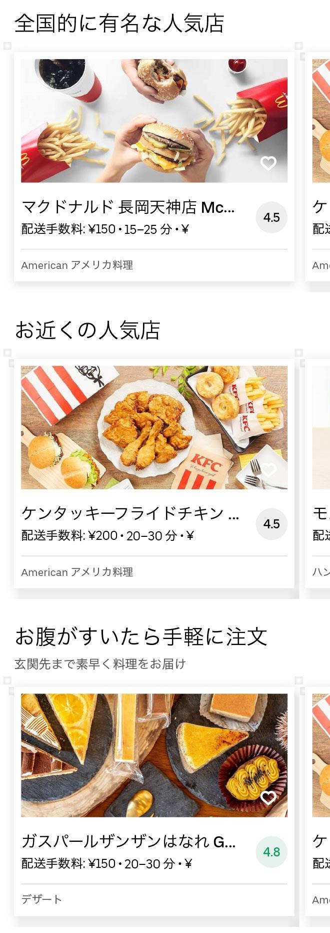 Nagaokakyo menu 2008 01