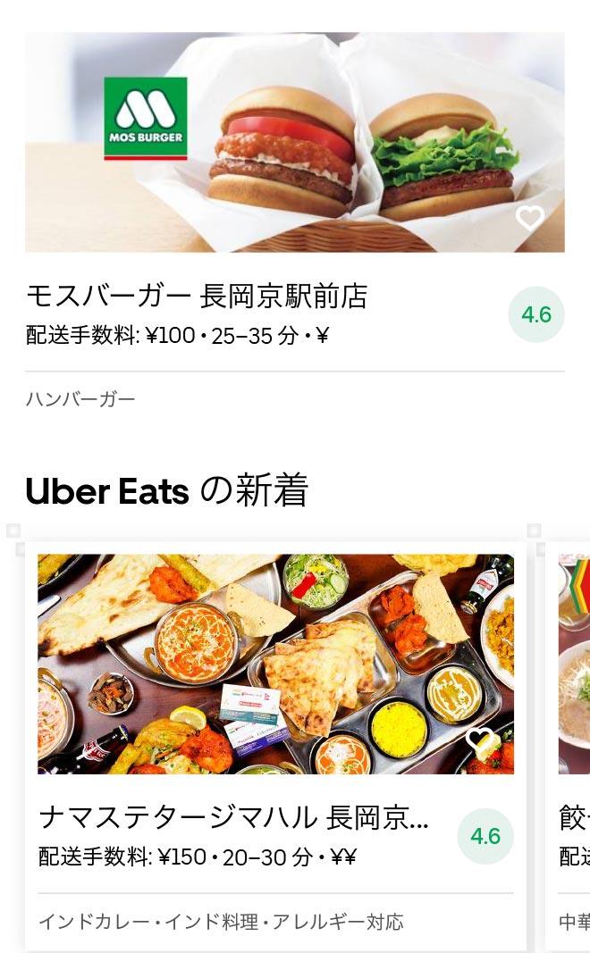 Nagaokakyo menu 2008 02