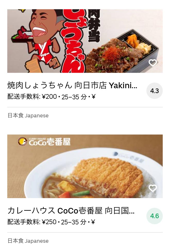 Nagaokakyo menu 2008 05