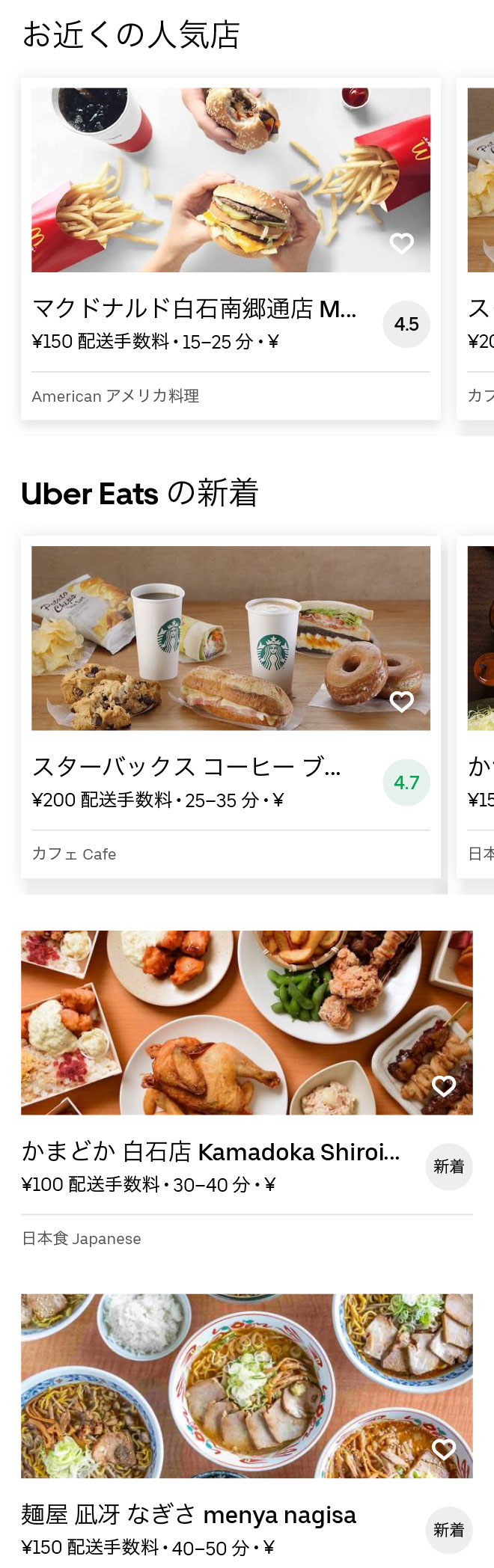 Nango7 menu 2008 01