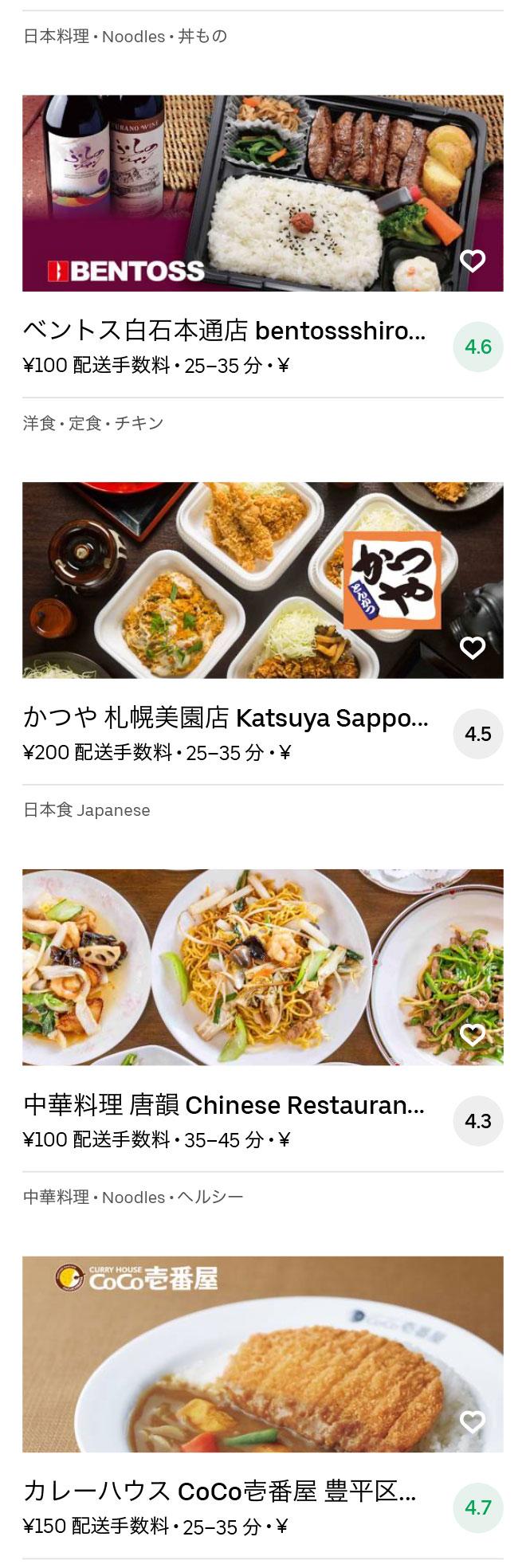 Nango7 menu 2008 02
