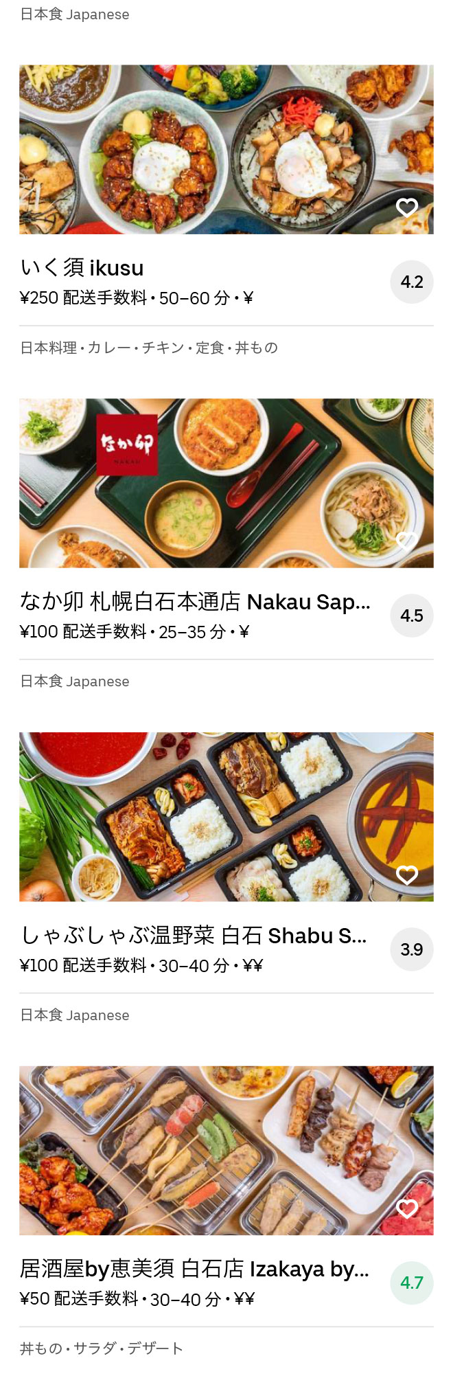 Nango7 menu 2008 03
