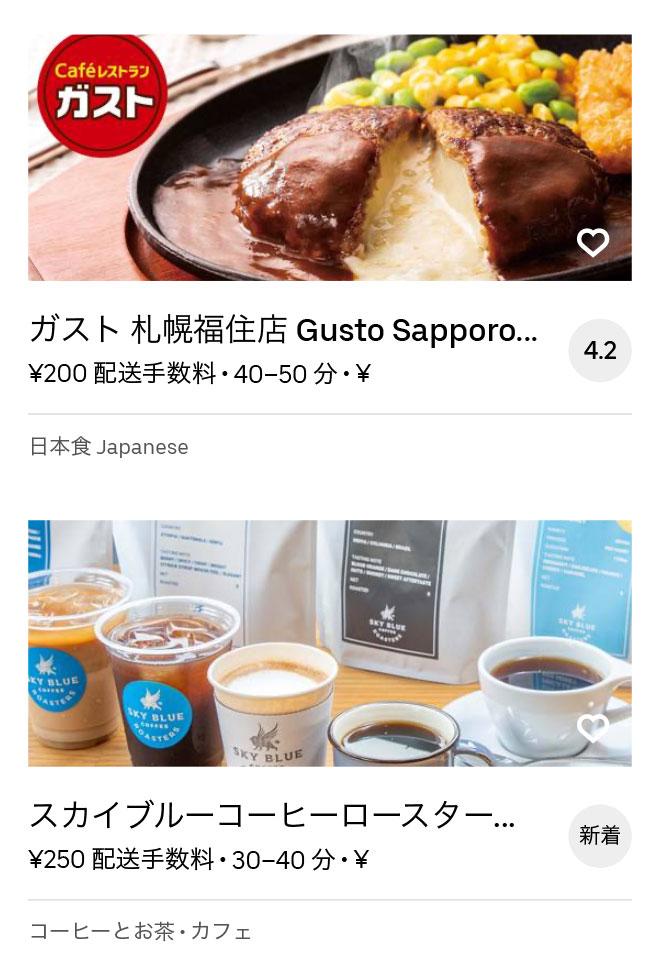 Nango7 menu 2008 04