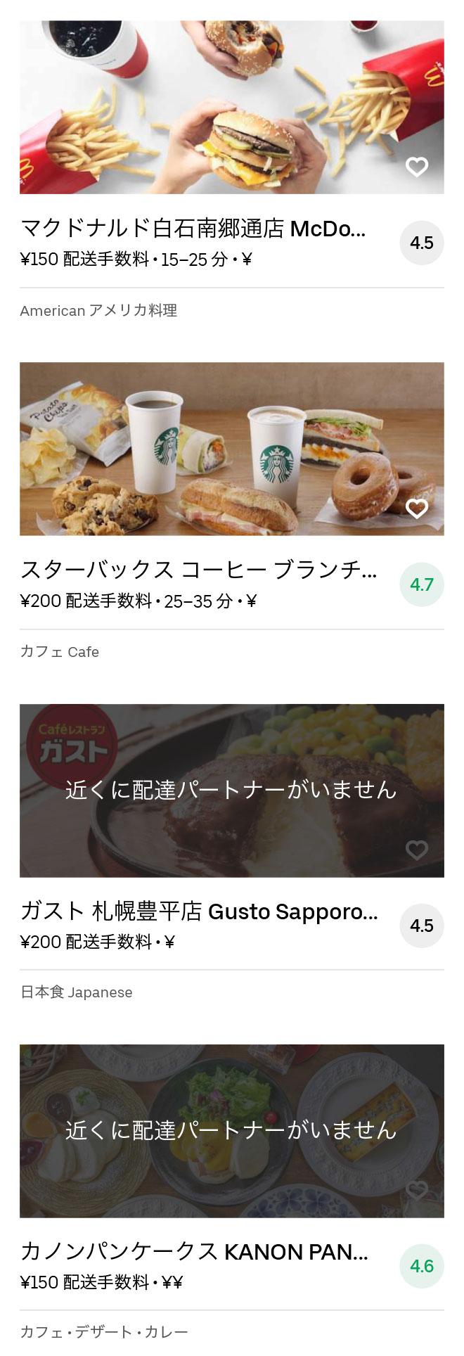 Nango7 menu 2008 05