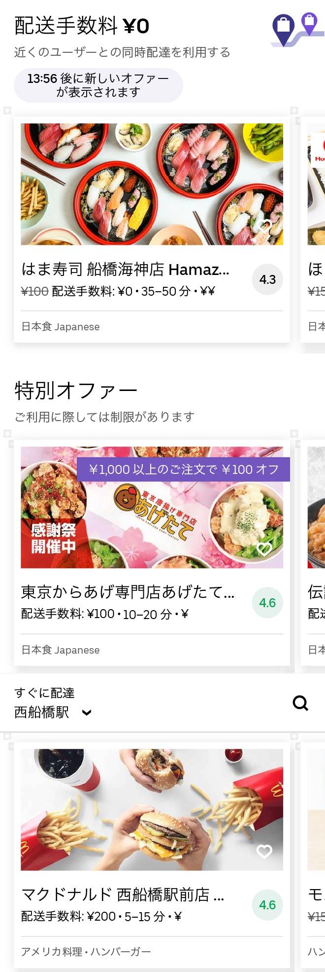 Nishi funabashi menu 2008 01