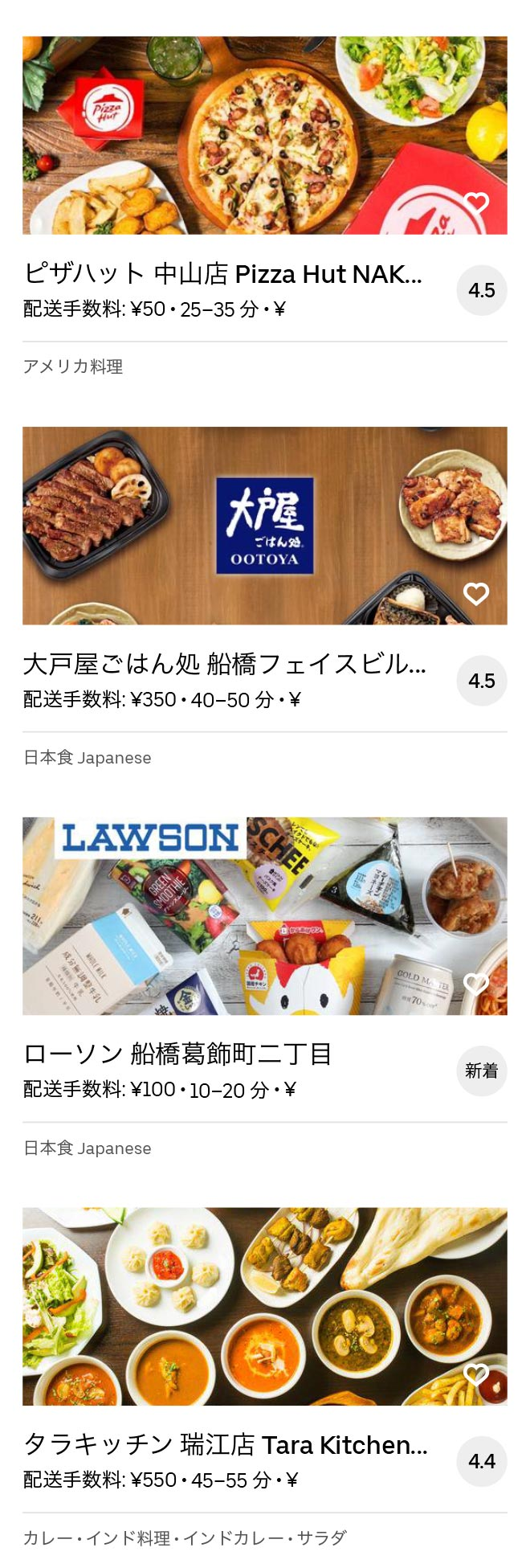 Nishi funabashi menu 2008 07
