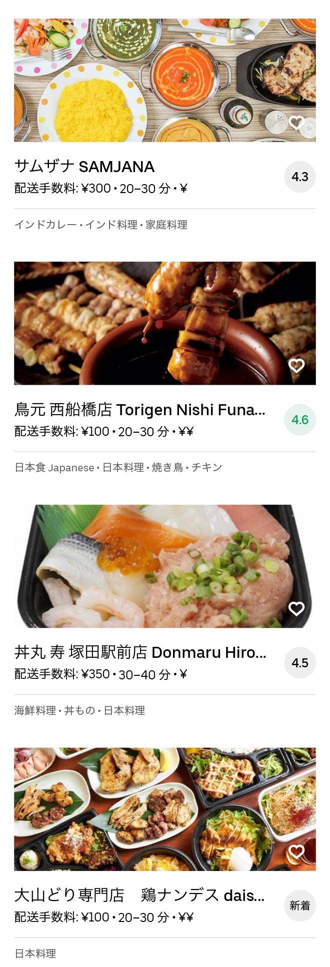 Nishi funabashi menu 2008 08