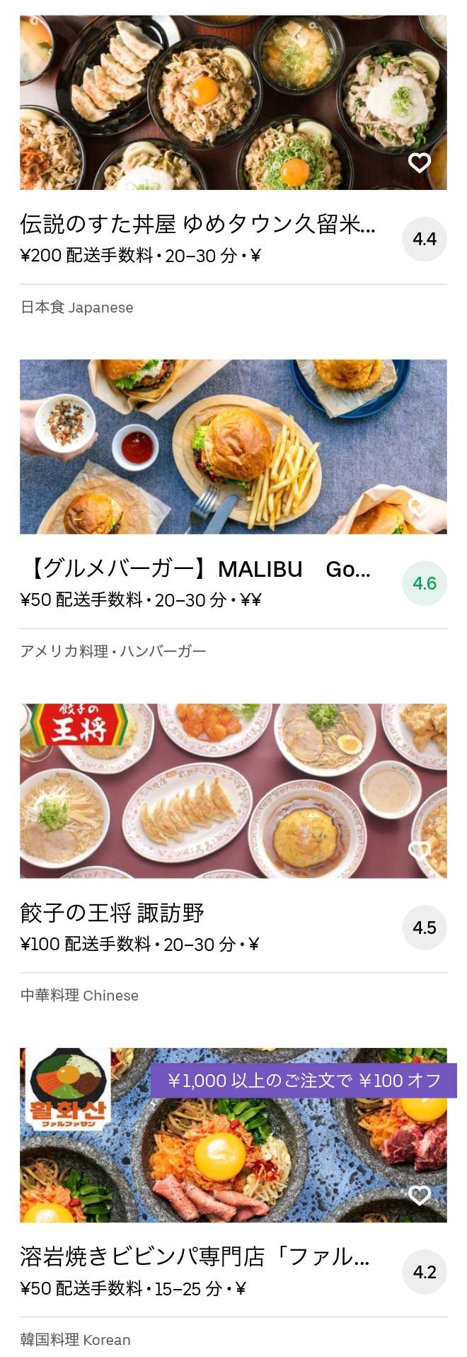 Nishitetsu kurume menu 2008 03