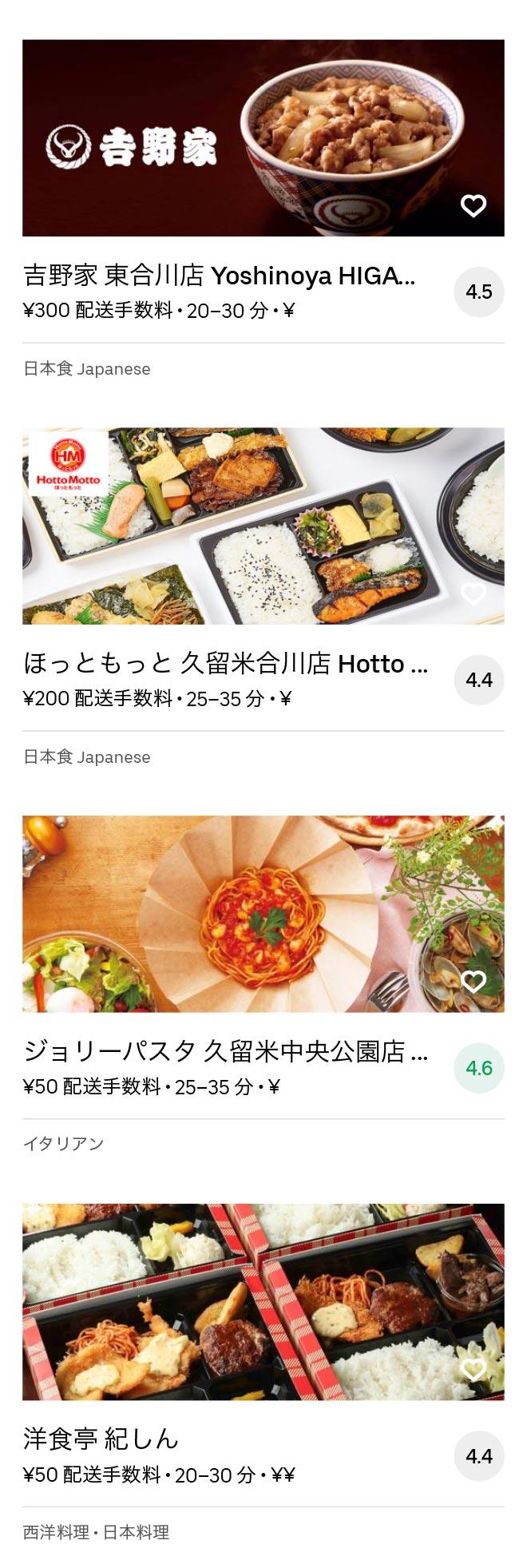 Nishitetsu kurume menu 2008 04