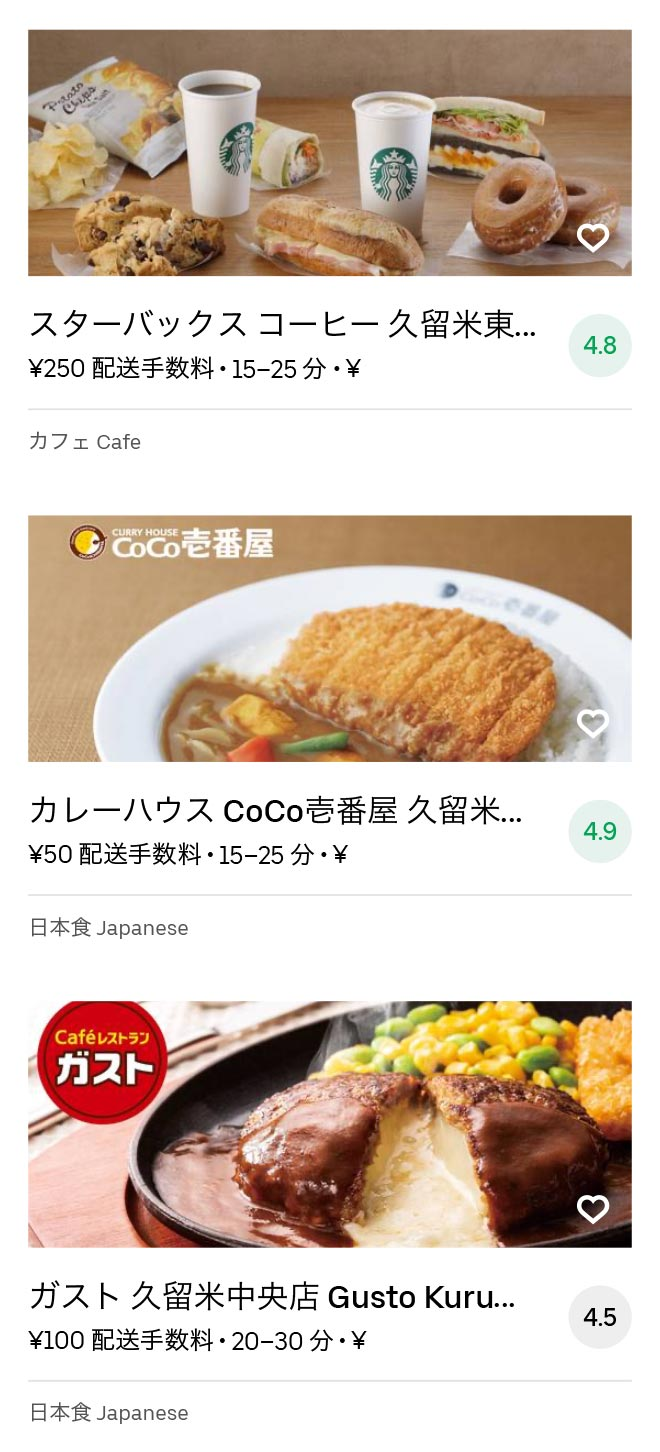 Nishitetsu kurume menu 2008 05