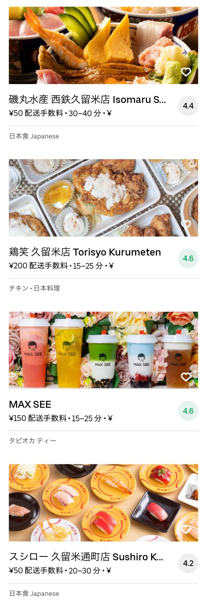 Nishitetsu kurume menu 2008 06