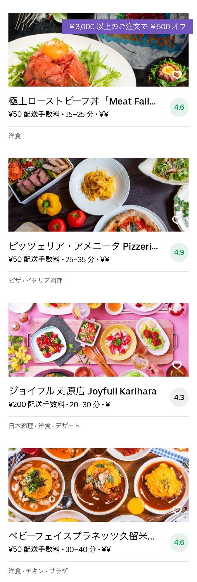Nishitetsu kurume menu 2008 07