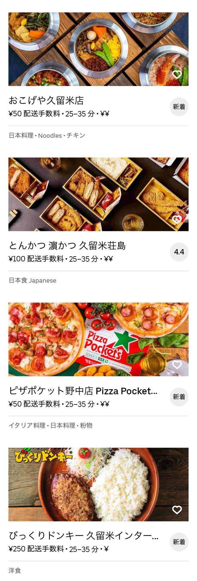 Nishitetsu kurume menu 2008 10