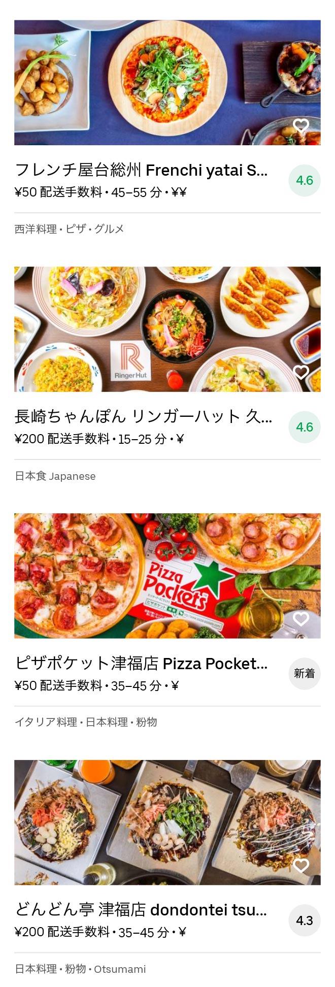 Nishitetsu kurume menu 2008 11