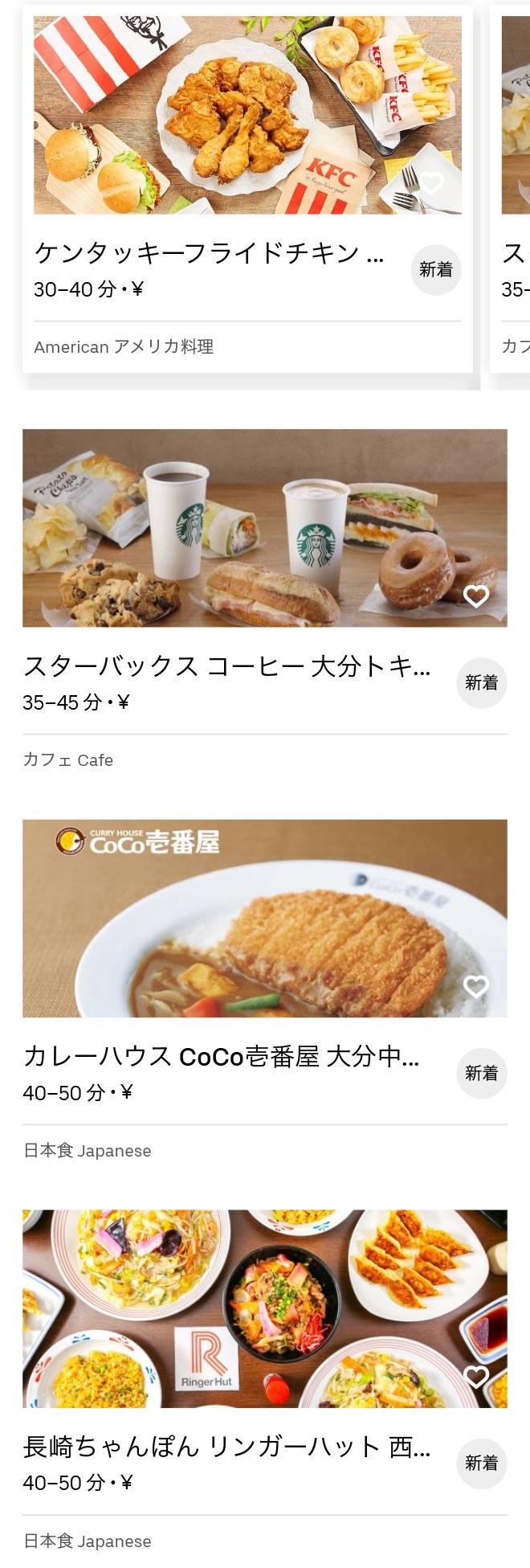 Oita menu 2008 01