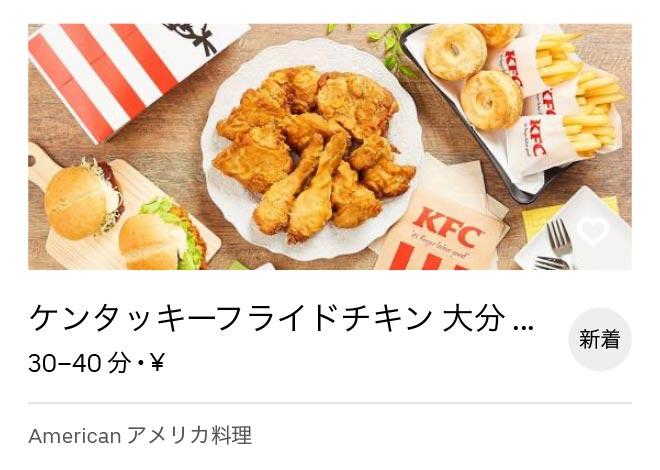 Oita menu 2008 02