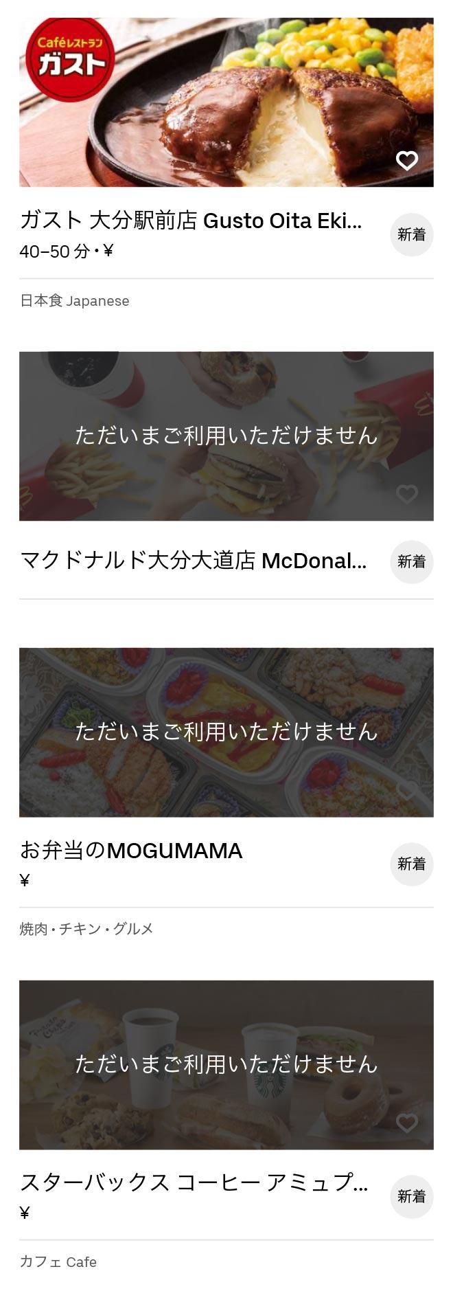 Oita menu 2008 03