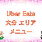 Uber Eats(ウーバーイーツ)大分エリア・メニューのキャッチ画像