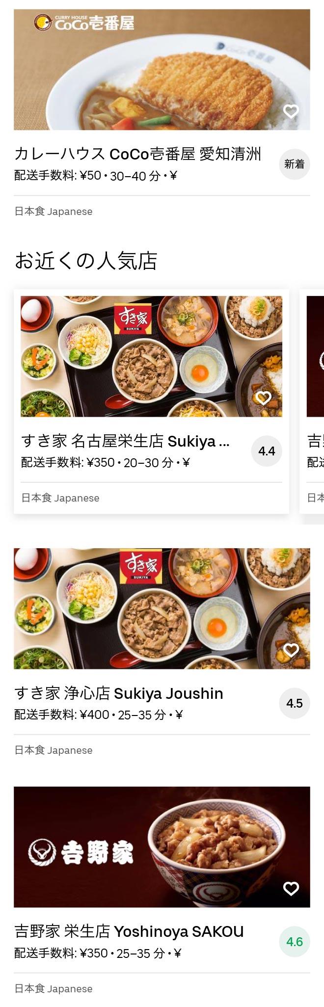 Owari hoshinomiya menu 2008 1
