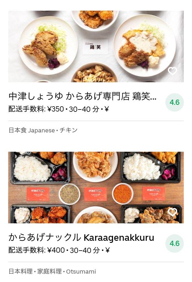 Owari hoshinomiya menu 2008 2