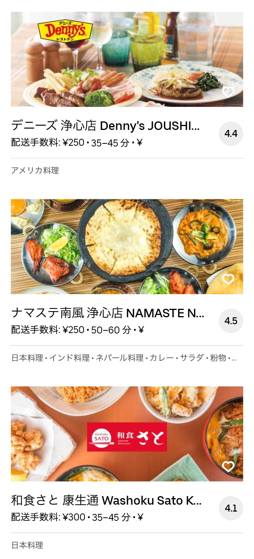 Owari hoshinomiya menu 2008 3