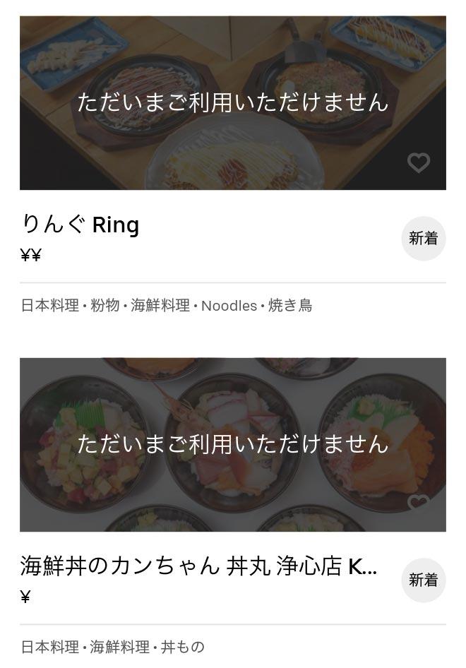 Owari hoshinomiya menu 2008 4