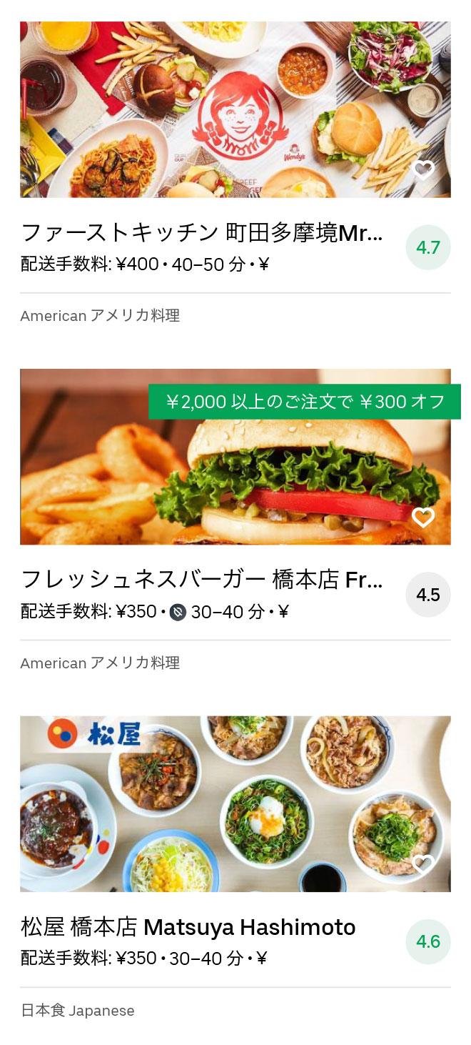 Sagamihara menu 2008 04