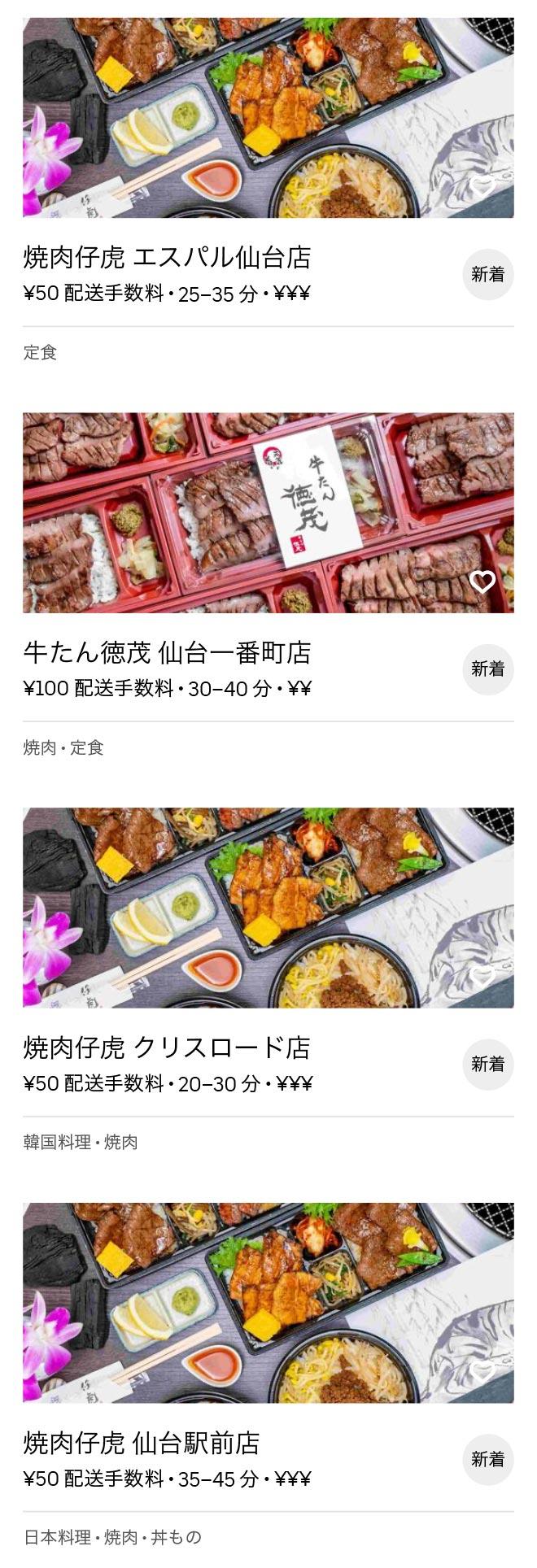 Sendai menu 2008 01